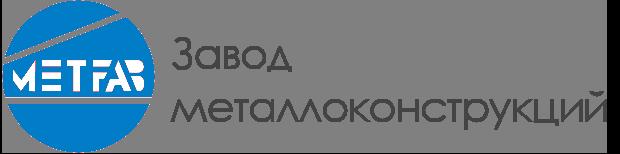Завод МетФаб